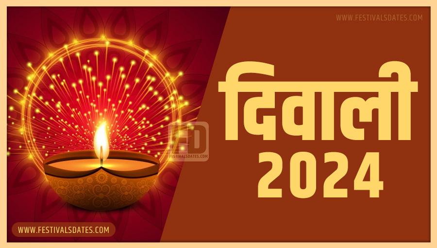 2024 दीवाली तारीख व समय भारतीय समय अनुसार