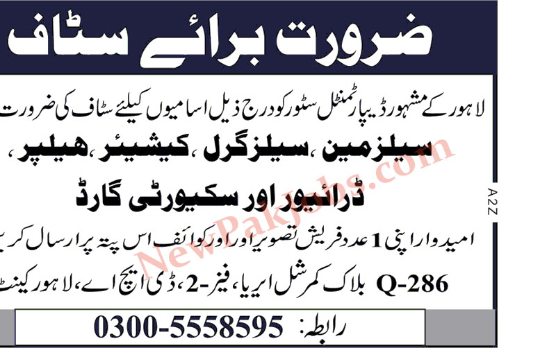 Sales Man, Sales Girls, Cashier, Helpers, Drivers, Security Guards required