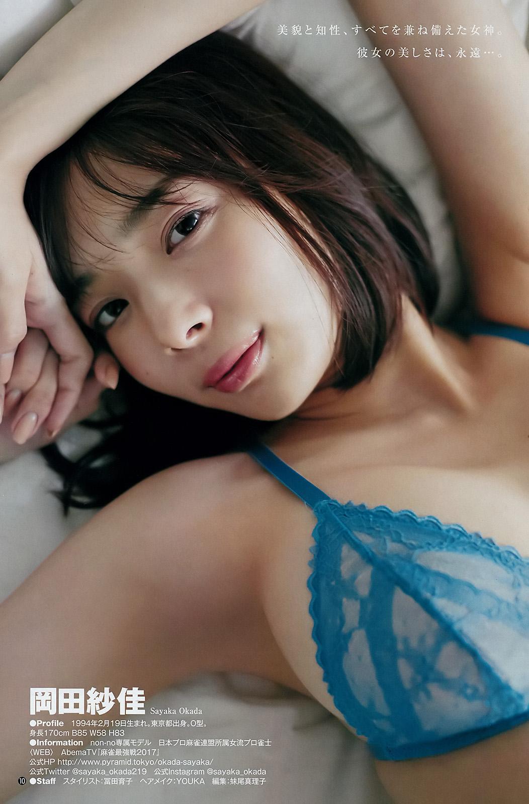 Sayaka Okada 岡田紗佳, Young Jump 2018 No.02 (週刊ヤングジャンプ 2018年02号)