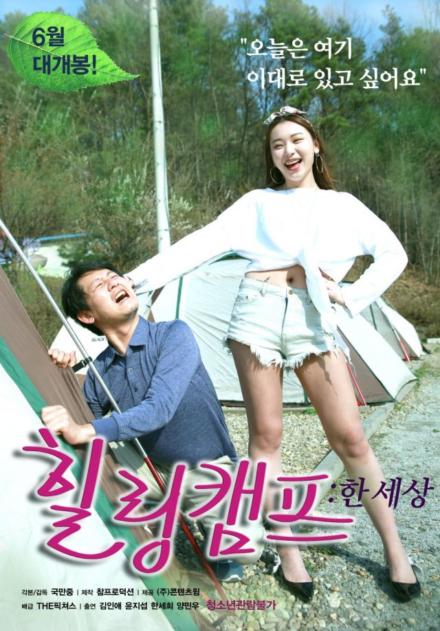 Healing Camp: One World (2017) [เกาหลี 18+Soundtrack]