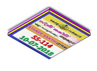 kerala lottery result from keralalotteries.info 11/6/2018, kerala lottery result 11.6.2018, kerala lottery results 11-07-2018, STHREE SAKTHI lottery SS 114 results 11-07-2018, STHREE SAKTHI lottery SS 114, live STHREE SAKTHI   lottery, STHREE SAKTHI lottery, kerala lottery today result STHREE SAKTHI, STHREE SAKTHI lottery (SS-114) 11/07/2018, SS 114, SS 114, STHREE SAKTHI lottery SS114, STHREE SAKTHI lottery 11.6.2018,   kerala lottery 11.6.2018, kerala lottery result 11-6-2018, kerala lottery result 11-6-2018, kerala lottery result STHREE SAKTHI, STHREE SAKTHI lottery result today, STHREE SAKTHI lottery SS-114 keralalotteryresult, today kerala kerala lottery, kerala lottery SS-114 keralalotteryresult, today kerala kerala lottery, kerala lottery result STHREE SAKTHI, kerala lottery result, kerala lottery result live, kerala lottery result today STHREE STHREE SAKTHI  www.keralalotteries.info-live-STHREE SAKTHI-lottery-result- state lottery result STHREE SAKTHI today, kerala lottery STHREE SAKTHI today result, STHREE SAKTHI kerala lottery result, today STHREE SAKTHI lottery result, STHREE SAKTHI lottery today lottery result STHREE SAKTHI today, kerala lottery STHREE SAKTHI today result, STHREE SAKTHI kerala lottery result, today STHREE SAKTHI lottery result, STHREE SAKTHI lottery today   result,  lottery today, kerala lottare, kerala lottery result, lottery today, kerala lottery today lottery guessing formula, kerala lottery guessing number kerala lottery evening, kerala lottery evening result, kerala lottery entry kerala lottery online buy, buy kerala lottery online result, resultSAKTHI, , pictures draw result, kerala lottery online   purchase, kerala lottery online buy, STHREE SAKTHI lottery today, number, tamil, kerala lottery guess, kerala lottery guessing number tips tamil, kerala lottery group, kerala lottery guessing method, kerala lottery gov.in, picture, image, images, pics,   pictures kerala lottery, kl result, yesterday lottery results, lotteries results, keralalotteries, kerala state lottery today, kerala lottare, kerala lottery result, lottery today, kerala lottery today draw result, kerala lottery online   purchase, kerala lottery results, kerala lottery yesterday kerala lottery yesterday lottery result,  www.keralalotteries.info-live-STHREE SAKTHI-lottery-result- state lottery today, kerala lottare, kerala lottery result, lottery today, kerala lottery today lottery result