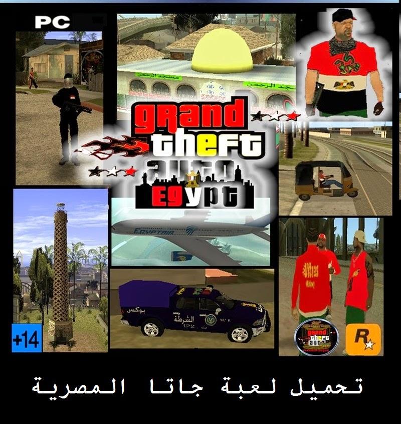 تحميل لعبة gta egypt برابط واحد مباشر 807 MB
