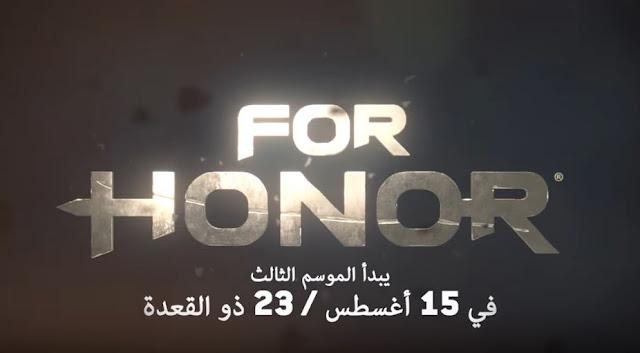 إستعراض بالفيديو لكل محتويات الموسم الثالث للعبة For Honor