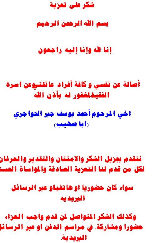 مدونة ابو يوسف الحواجري شكر على التعزيه