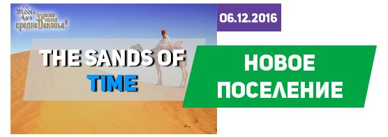 В игре middle-ages.biz появилось новое поселение sands-time.biz