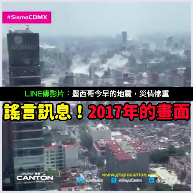 墨西哥今早的地震 謠言 影片 2017