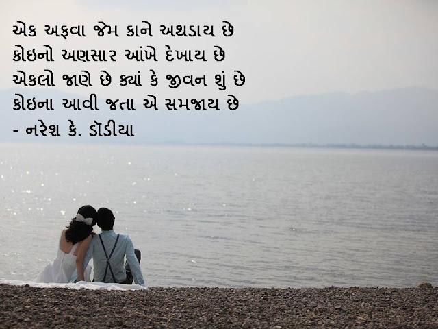 एक अफवा जेम काने अथडाय छे Gujarati Muktak  By Naresh K. Dodia