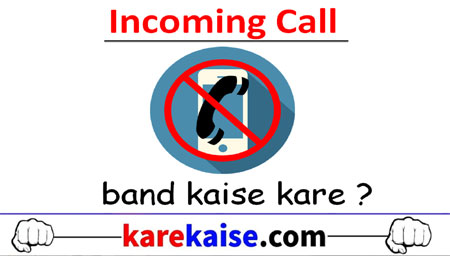 incoming-call-kaise-band-kare