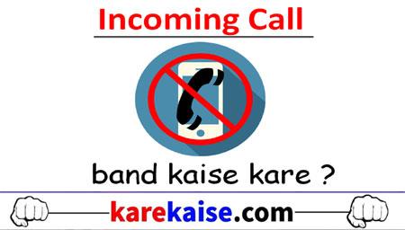 mobile-ki-incoming-call-kaise-band-kare