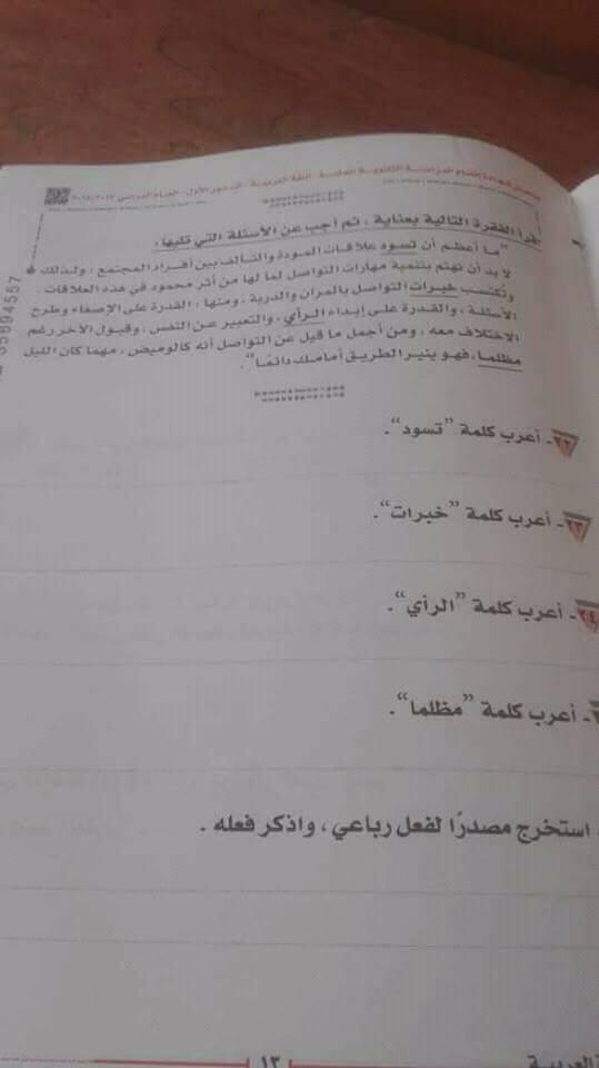 اجابة امتحان اللغة العربية للصف الثالث الثانوي 2018 0%2B%25283%2529