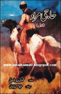 Haji Murad by Hafeez Hassan Balochi Novel