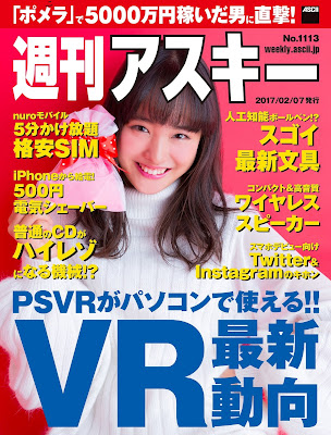[雑誌] Weekly Ascii No.1113 [週刊アスキー No.1113] Raw Download