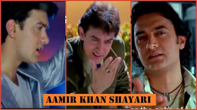 all aamir khan shayari, romantic, sad and more