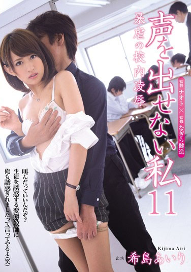 School Of I 11 Violence That Do Not Put Out The Voice Humiliation Nozomito Airi