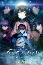 Watch Gekijouban Fate/kaleid liner Purizuma Iriya: Sekka no chikai Online Free 2017 Putlocker