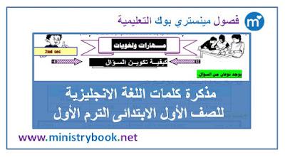 مهارات ولغويات اللغة الانجليزية