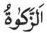 Contoh Soal Alif Lam Syamsiyah dan Qomariyah - Jawaban 10 a