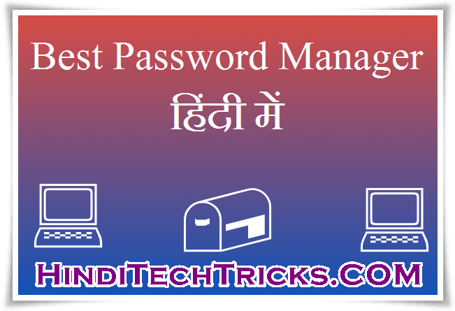 Best-Password-Manager-In-Hindi-Free