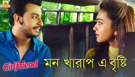 Mon Kharap E Bristi - Girlfriend - Bonny, Koushani