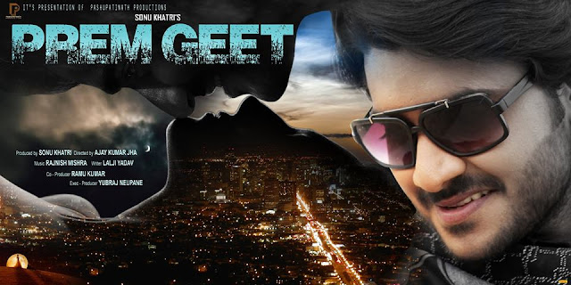 Prem Geet Bhojpuri Movie