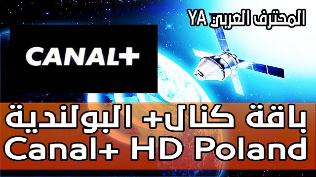 باقة كنال+ البولندية Canal+ HD Poland