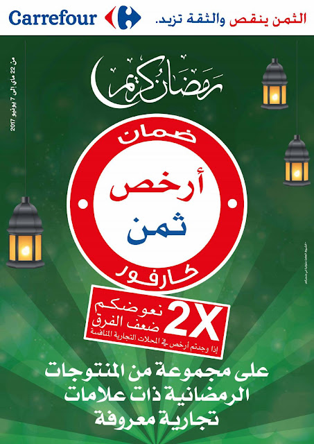 catalogue carrefour ramadan 2017