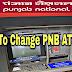 घर बैठे PNB Bank की ATM PIN Change कैसे करे।