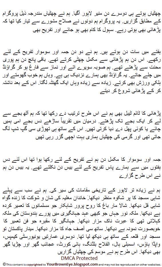Kashmir Essay In Urdu Kashmir Day Speech Masla e Kashmir Youm-e-Yakjehti