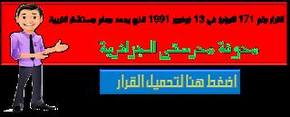 http://madrasati-up.blogspot.com/2016/12/171-13-1991.html