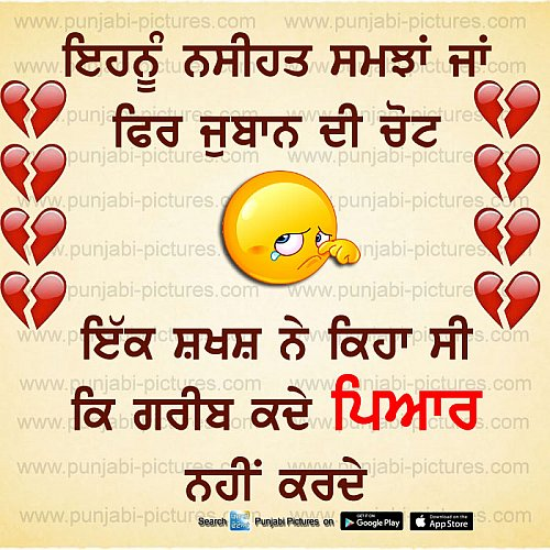 Punjabi Sad whatsapp pics
