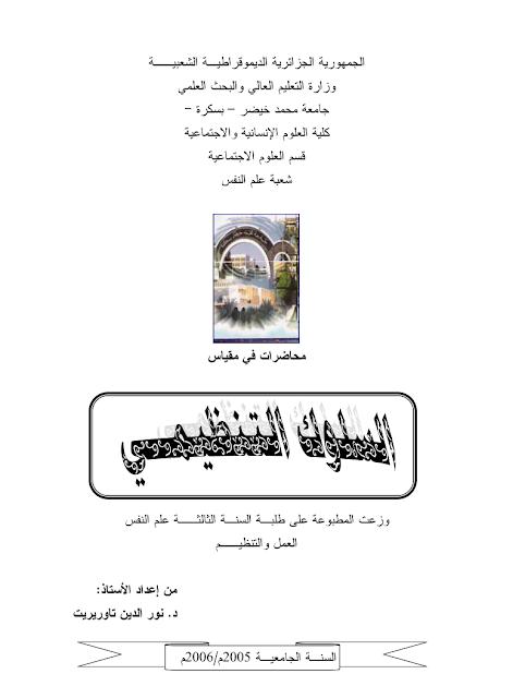 محاضرات في السلوك التنظيمي pdf