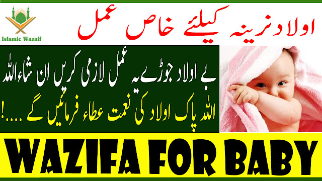 Wazifa For Baby/Aulad Ki Paidais ka Wazifa/Dua For Pregnancy/Bay Aulad Kay Lia Wazifa/Islamic Wazaif