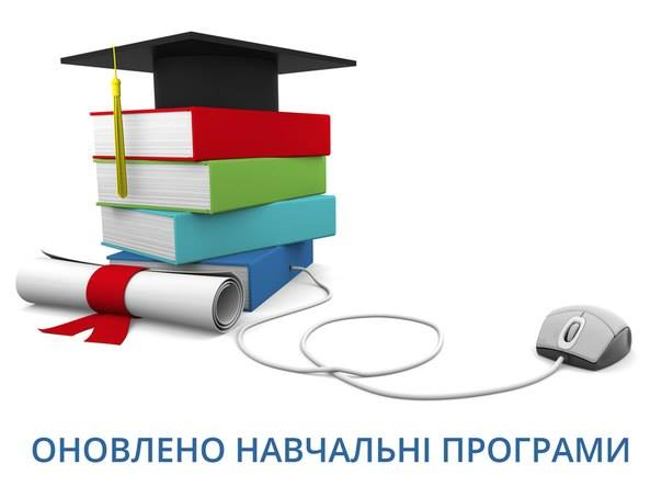 Картинки по запросу навчальні програми