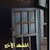 تحميل كتاب المشهد الأخير ل زينب چاسب