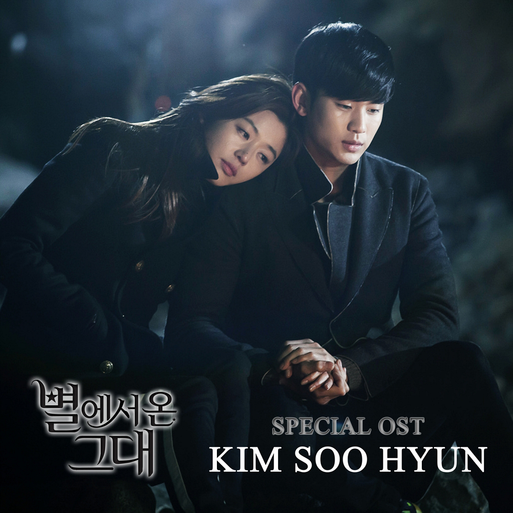 [Single] Kim So Hyun – Promise (Man From The Stars OST Special)