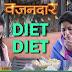 Diet Diet Video Song | Vazandar Marathi Movie | Sai Tamhankar & Priya Bapat