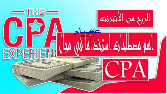 اهم المصطلحات استخداما في مجال CPA