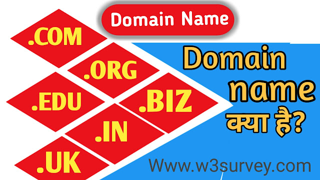 domain name, Domain name kya hai, Buy Domain name, Domain name search
