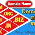 Domain name kya hai-search-w3survey