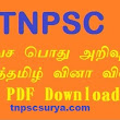 TNPSC Samacheer Kalvi Tamil Auther Notes | General Tamil Study Materials