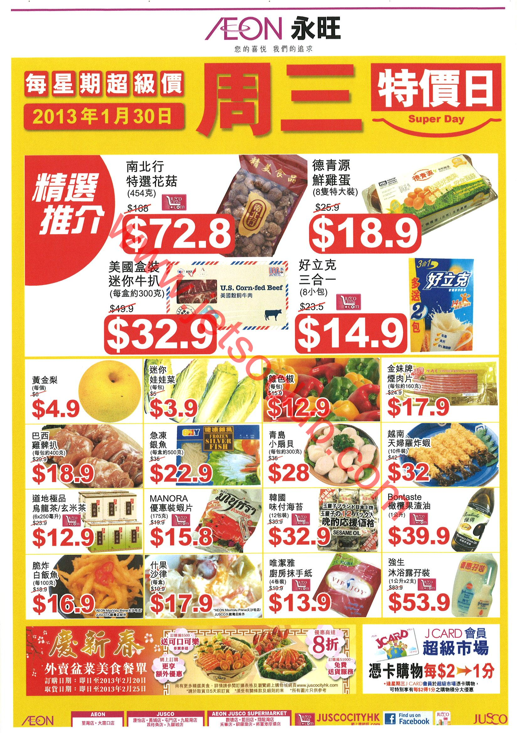 JUSCO:周三特價日(30/1) ( Jetso Club 著數俱樂部 )