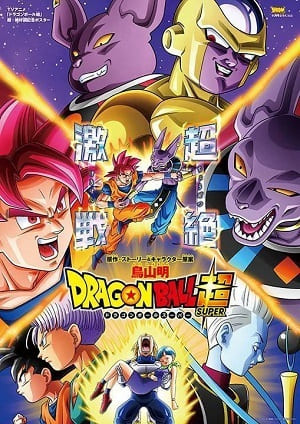 Dragon Ball Super - 3ª Temporada Completa Desenhos Torrent Download capa