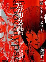 APOCALYPSE NO TORIDE manga