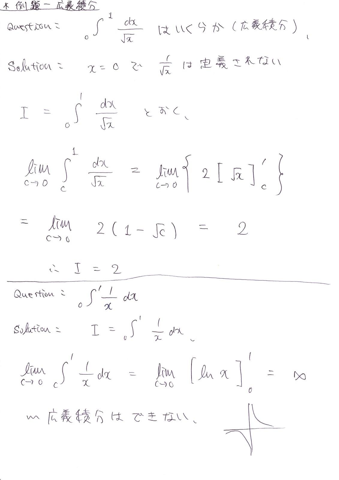 電気磁気工學を學ぶ: 例題 - 広義積分