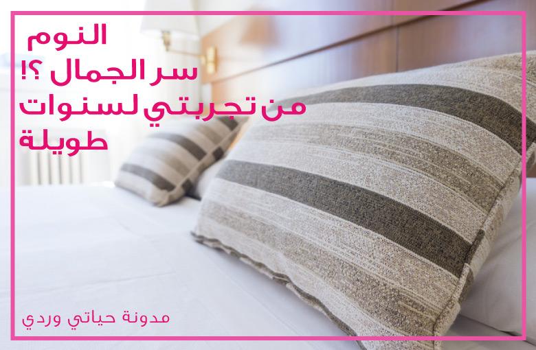 النوم-سر-الجمال