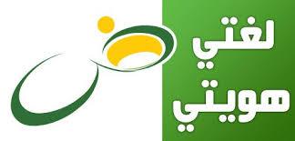 هويتي لغتي ولغتي العربية
