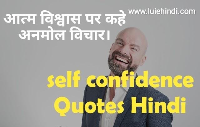 [Top] Self Confidence Quotes in Hindi . आत्म विश्वास पर दुनिया के बेहतरीन विचार।