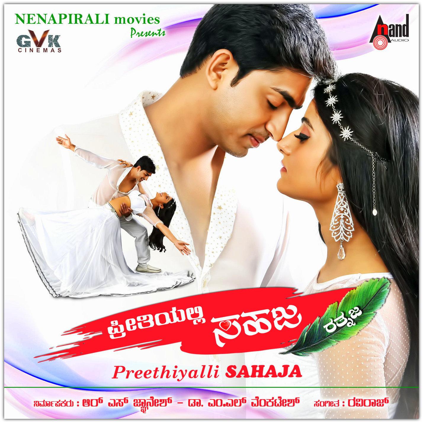 Kannada Mp3 Songs: Preethiyalli Sahaja (2015) Kannada