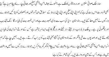 26 January Essay In Urdu