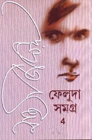 Feluda Samagra 4 Bengali PDF Satyajit Ray
